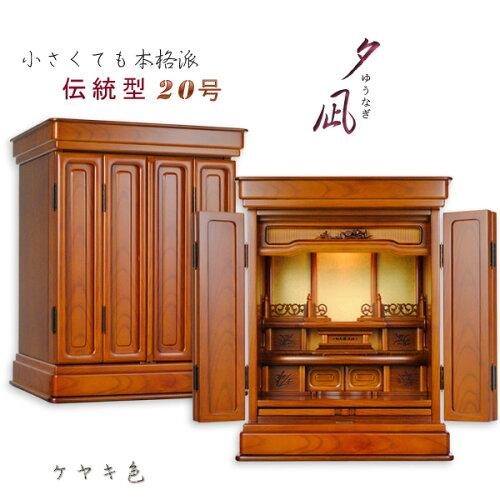 (9月中旬入荷予定)本格的な伝統型上置き小型仏壇 送...