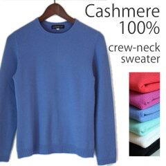 【BUYER】カシミヤ100%のオリジナルクルーネックセーター!大切な方へのプレゼントにいかがです...