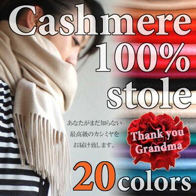 『カシミヤ 100% 大判 ストール』【全20色】【GINGERmirror掲載】【送料無料】…