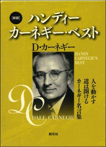 新版 ハンディーカーネギー・ベスト(3冊セット): 「人を動かす」「道は開ける」「カーネギー名言集」 【中古】