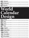 ワールドカレンダーデザイン 【中古】の商品画像