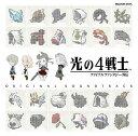 光の4戦士-ファイナルファンタジー外伝-オリジナル・サウンドトラック 【中古】