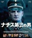 ナチス 第三の男 [Blu-ray] 【中古】