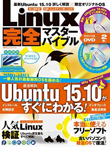 本・雑誌・コミック, その他 2505300Linux (100)