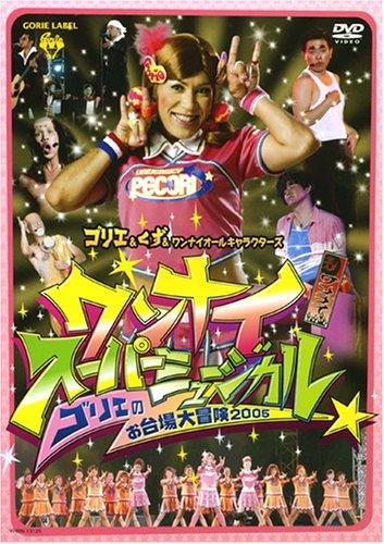 ワンナイ スーパーミュージカル ゴリエのお台場大冒険 2005 【中古】