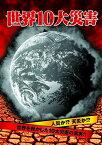 世界10大災害 水俣病 ロンドンスモッグ チェルノブイリ原発事故 ハリケーン・カトリーナ TKX-001 【中古】
