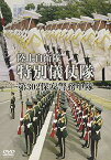 DVD>陸上自衛隊特別儀仗隊 (<DVD>) 【中古】