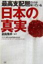 最高支配層だけが知っている日本の真実 【中古】 - BUY王楽天市場店