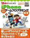 15歳からはじめる iPhone わくわくゲームプログラミング教室(iPhone 4S / iOS 5 / OSX 10.6 / 10.7対応) 【中古】