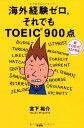 海外経験ゼロ。それでもTOEIC900点—新TOEICテスト対応 【中古】