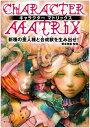 BUY王楽天市場店で買える「キャラクターマトリックス?新種の亜人種と合成獣を生み出せ! 【中古】」の画像です。価格は300円になります。