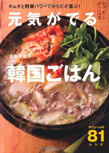 元気がでる 韓国ごはん—キムチと野菜でからだが喜ぶ! (さぁ、食べてからだ改善) 【中古】
