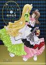 BUY王楽天市場店で買える「カシオペア・ドルチェ 3巻 (IDコミックス 百合姫コミックス 【中古】」の画像です。価格は1円になります。