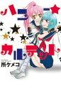 BUY王楽天市場店で買える「ハニー★カルテット (IDコミックス 百合姫コミックス 【中古】」の画像です。価格は1円になります。