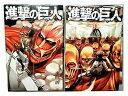 進撃の巨人 コミック 1-31巻セット 【中古】