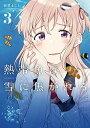 熱帯魚は雪に焦がれる3 (電撃コミックスNEXT) [コミック] 萩埜 まこと