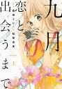 BUY王楽天市場店で買える「九月の恋と出会うまで(上 (ジュールコミックス 【中古】」の画像です。価格は1円になります。