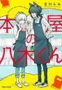 BUY王楽天市場店で買える「本屋の八木くん (キャラコミックス 【中古】」の画像です。価格は1円になります。