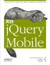 BUY王楽天市場店で買える「【すぐに使えるクーポン有!2点で50円、5点で300円引き】実践 jQuery Mobile 【中古】」の画像です。価格は139円になります。