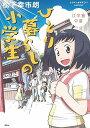 BUY王楽天市場店で買える「このマンガがすごい! comics ひとり暮らしの小学生 江の島の夏 (このマンガがすごい!comics 【中古】」の画像です。価格は300円になります。