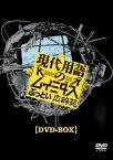 現代用語のムイミダス ぶっとい広辞苑 DVD-BOX 【中古】