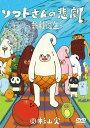 BUY王楽天市場店で買える「ソフトさんの悲劇 ~新種誕生~ 【中古】」の画像です。価格は320円になります。