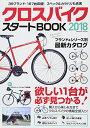 クロスバイクスタートBOOK 2...