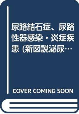 尿路結石症、尿路性器感染・炎症疾患 (新図説泌尿器科学講座) 【中古】
