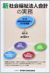新 社会福祉法人会計の実務〈第3編〉運営費運用指導と月次処理編 【中古】