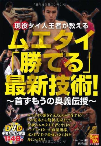 本・雑誌・コミック, その他  (DVD) (BUDO-RA BOOKS)