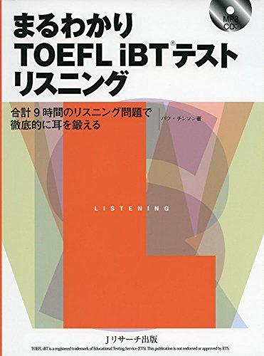 まるわかり TOEFL iBT®テスト リスニング 【中古】