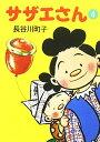 サザエさん (4) 【中古】