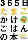 BUY王楽天市場店で買える「365日たまごかけごはんの本 【中古】」の画像です。価格は228円になります。