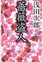BUY王楽天市場店で買える「【すぐに使えるクーポン有!2点で50円、5点で300円引き】薔薇盗人 (新潮文庫 【中古】」の画像です。価格は1円になります。