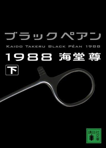 本・雑誌・コミック, その他 1988() ()