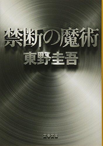 禁断の魔術 (文春文庫) 【中古】