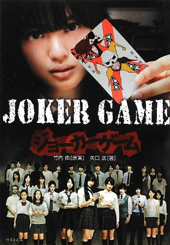 本・雑誌・コミック, その他 2505300JOKER GAME ()