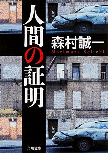 人間の証明 (角川文庫) 【中古】