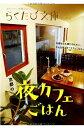 BUY王楽天市場店で買える「【すぐに使えるクーポン有!2点で50円、5点で300円引き】京都の夜カフェごはん (らくたび文庫 【中古】」の画像です。価格は1円になります。