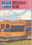 全線全駅 鉄道の旅〈12〉西日本の私鉄 【中古】