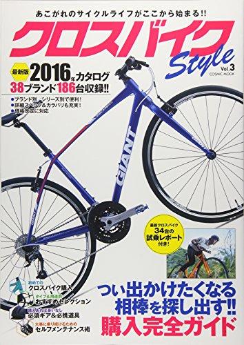本・雑誌・コミック, その他 Style vol.3 !!38 (COSMIC MOOK)