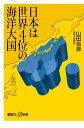 BUY王楽天市場店で買える「【すぐに使えるクーポン有!2点で50円、5点で300円引き】日本は世界4位の海洋大国 (講談社+α新書 【中古】」の画像です。価格は10円になります。