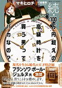 続・100万円超えの高級時計を買う男ってバカなの? (東京カレンダーMOOKS) 【中古】の商品画像