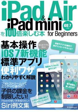 【すぐに使えるクーポン有!2点で50円、5点で300円引き】iPad Air & iPad miniを100倍楽しむ本 (アスペクトムック) 【中古】
