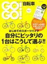 BUY王楽天市場店で買える「【すぐに使えるクーポン有!2点で50円、5点で300円引き】GO!GO!自転車 2013年版 (SEIBIDO MOOK 【中古】」の画像です。価格は10円になります。