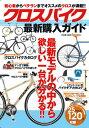 クロスバイク最新購入ガイド (C...