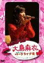 大島麻衣トークライブ〜スマートフォンも買いました!〜 【中古】