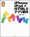 iPhone/iPad × HTML5アプリ制作 【中古】