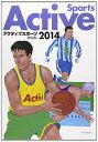 アクティブスポーツ総合版 201...