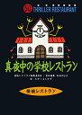 BUY王楽天市場店で買える「怪談レストラン(50真夜中の学校レストラン 【中古】」の画像です。価格は300円になります。